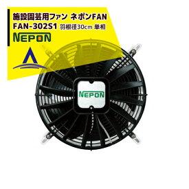 ネポン|園芸用換気扇 ネポンファン FAN-302S1 100V単相