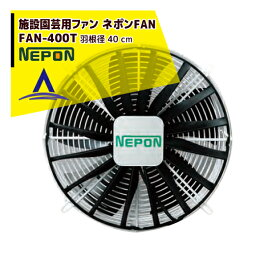 【キャッシュレス5%還元対象品!】【ネポン】園芸用換気扇 ネポンファン FAN-400T 200V3相