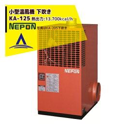 【キャッシュレス5%還元対象品!】【ネポン】 施設園芸 小型温風機 下吹タイプ KA-125