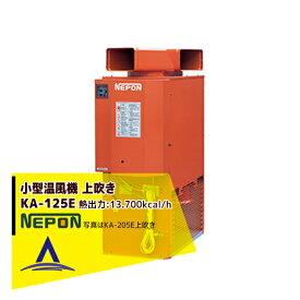 ネポン|施設園芸・ハウス用 小型温風機 上吹タイプ KA-125E