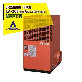 ネポン|施設園芸・ハウス用 小型温風機 下吹タイプ KA-205
