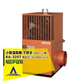 【キャッシュレス5%還元対象品!】【ネポン】 施設園芸 小型温風機 両側面下部吹出タイプ KA-325T AC200V 三相
