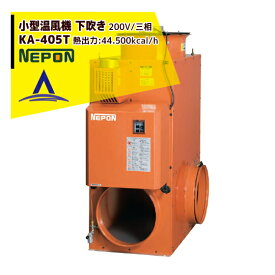 ネポン| 小型温風機 前吹出と1方向追加タイプ KA-405T AC200V 三相
