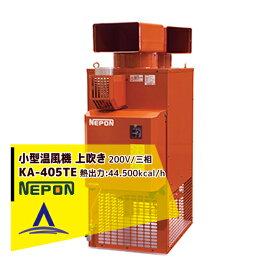 【キャッシュレス5%還元対象品!】【ネポン】 施設園芸 小型温風機 上吹タイプ KA-405TE AC200V 三相