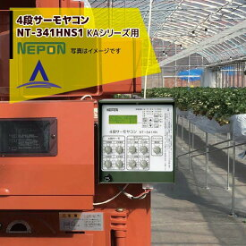 ネポン|環境制御機器 4段サーモヤコン 多機能タイプ NT-341HNS1暖房用(KAシリーズ用)AC100V 50/60Hz