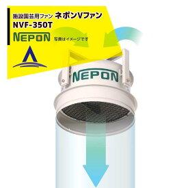 ネポン|園芸用換気扇 ネポンVファン NVF-350T AC200V・三相・50/60Hz