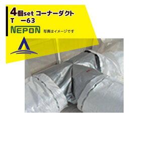 【ネポン】<4個セット品>部品 コーナーダクト T -63 折径630用 RE0000107