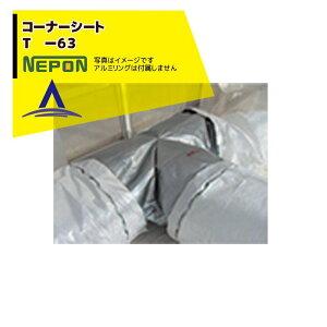 【ネポン】<4個セット品>部品 コーナーシート T -63 折径630用 RE0000129 ※アルミリングは付属しません。