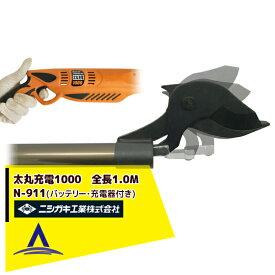 【キャッシュレスでP5倍還元!】【ニシガキ】枝切り 太丸充電1000 1Mモデル バッテリー・充電器セット品 N-911