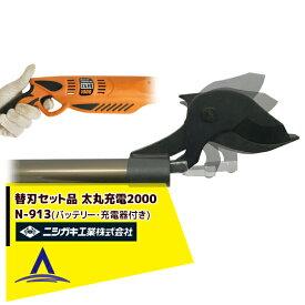 【キャッシュレスでP5倍還元!】【ニシガキ】<替刃+1セット品>太丸充電2000 2.0Mモデル バッテリー・充電器セット品 N-913