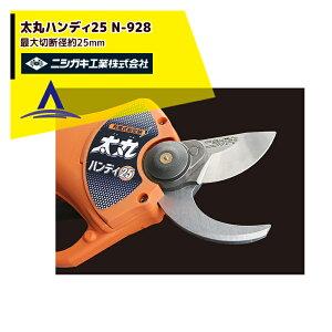 ニシガキ 充電式剪定鋏 N-928 太丸ハンディー25 最大切断径約25mm バッテリー・充電器付
