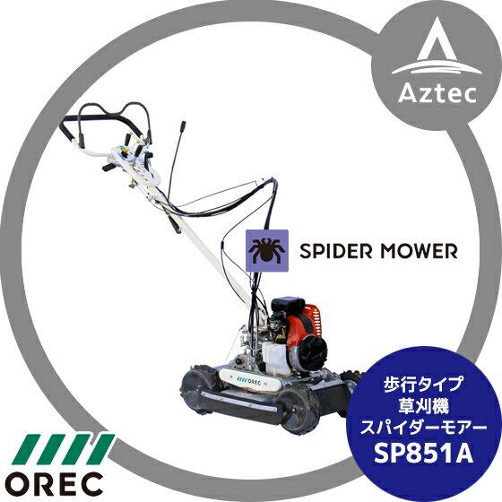 \スーパーSALE期間限定/ エントリーでポイント5倍 【OREC】オーレック 多用途草刈機 スパイダーモアー SP851A