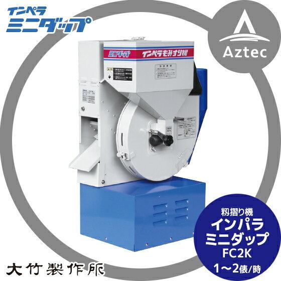 【大竹製作所】籾摺り機 ミニダップ FC2K 60〜120kg/h ( 1〜2俵/時 )