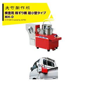 大竹製作所|籾摺り機 超小型タイプ MH-D 検査用 電源:DC12 (シガーソケット)