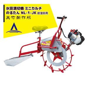 大竹製作所|乗用溝切器 ミニカルチ のるたんネオ NL-1<超湿田型>