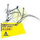 【キュウホー】除草機 新魔法のカルチW/標準 P046-AWAEA (旧品番M-HW-1) 手押しで簡単株間除草!