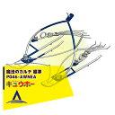 【キュウホー】除草機 魔法のカルチ/標準 P046-AWNEA (旧品番M-H1-A) 手押しで簡単株間除草!