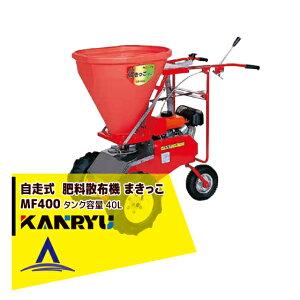 カンリウ工業|自走式肥料散布機 まきっこ MF400 タンク容量40リットル