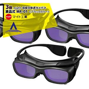 更にP5倍*要エントリー 7月4日20時〜【マイト工業】<3個セット>might 溶接自動遮光メガネ 液晶式 MR-01 <ブラックカラー>