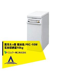 エムケー精工|食冷えっ庫 精米処 PRC-10W 玄米収納量10kg プレミアムタイプ(上白コース付き)