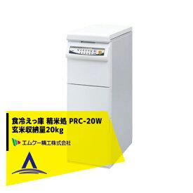 エムケー精工|食冷えっ庫 精米処 PRC-20W 玄米収納量20kg プレミアムタイプ(上白コース付き)