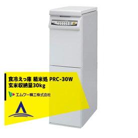 エムケー精工|食冷えっ庫 精米処 PRC-30W 玄米収納量30kg プレミアムタイプ(上白コース付き)
