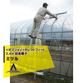 【ミツル】<オプション>ビニールハウス専用梯子 セレクトフィット 2.4m 延長梯子
