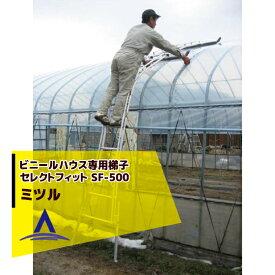 【キャッシュレス5%還元対象品!】【ミツル】ビニールハウス専用梯子(アルミ製)セレクトフィット SF-500