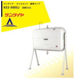 【キャッシュレス5%還元対象品!】【サンダイヤ】 灯油タンク 容積500L 500型 標準タイプ KS2-500SJ