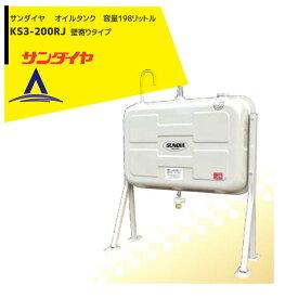 【キャッシュレス5%還元対象品!】【サンダイヤ】 灯油タンク 容量198L 200型 壁寄り脚タイプ KS3-200RJ