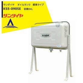 【キャッシュレス5%還元対象品!】【サンダイヤ】 灯油タンク 容量84L 90型 標準タイプ KS5-090SE ストレーナバルブ