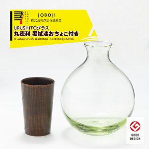 浄法寺漆産業 <黒拭漆おちょこ2個付き>URUSHITOグラス まる徳利