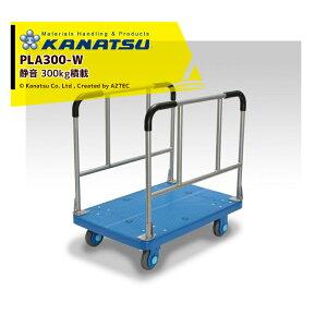 カナツー|KANATSU 長尺物運搬台車 PLA300-W 静音 積載量300kg|法人限定