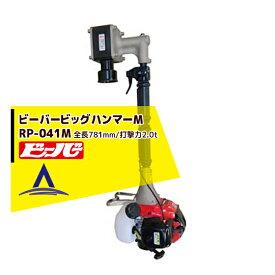 【キャッシュレス5%還元対象品!】【ビーバー】エンジン杭打機 マジックハンマー RP-041M ハイパワー型 (全長781mm/打撃力2.0t/ゼノア41.5ccエンジン搭載)