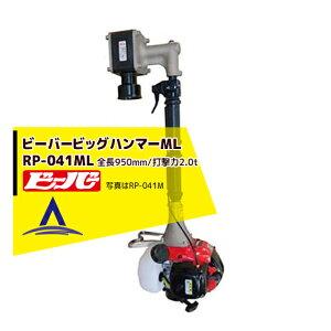 【エントリーで全商品ポイント5倍】ビーバー|杭打機 マジックハンマー RP-041ML ハイパワー型 (全長931mm/打撃力2.0t/ゼノア41.5ccエンジン搭載)