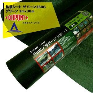 【エントリーで全商品ポイント5倍】DuPont|防草シート ザバーン350G 2mx30m グリーン XA-350G2.0 高耐久・強力タイプ (ドット印刷有り)