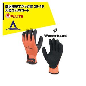 【富士手袋】手袋 防水防寒マジック付 25-15 天然ゴムWコート