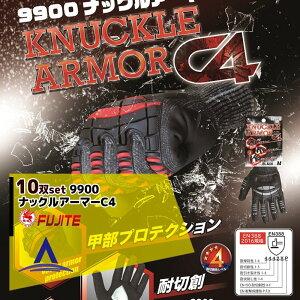 【富士手袋】<10双セット>耐切創手袋 9900ナックルアーマーC4 ニトルコーティング EN388 2016規格適合