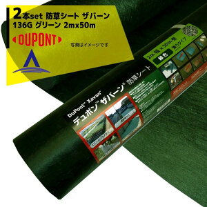 DuPont|<2本セット品>防草シート ザバーン136G 2mx50m グリーン XA-136G2.0 スタンダードタイプ