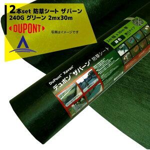 DuPont|<2本セット品>防草シート ザバーン240G 2mx30m グリーン XA-240G2.0 強力タイプ特に耐紫外線を改良
