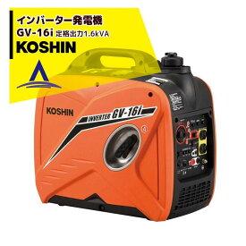 【KOSHIN】工進 インバーター発電機 GV-16i(GV-16i-AAA-4) 定格出力1.6kVA