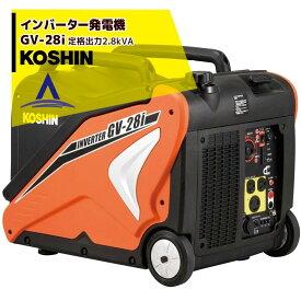 KOSHIN|工進 インバーター発電機 GV-28i(GV-28i-AAA-2) 定格出力2.8kVA