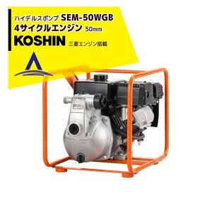 【エントリーで更にP5倍】【KOSHIN】工進 ハイデルスエンジンポンプ 三菱エンジン搭載 SEM-50WGB(SEM-50WGB-AAA-1)