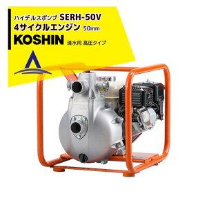 KOSHIN|工進 エンジンポンプ(ハイデルスポンプ)清水用 高圧タイプ SERH-50V(SERH-50V-AAA-0)
