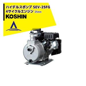 KOSHIN 工進 4サイクルエンジン ハイデルスポンプ (25mm) SEV-25FG(SEV-25FG-AAA-0)