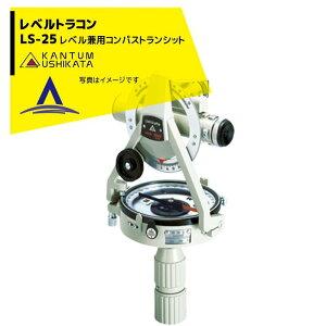 カンタム・ウシカタ 牛方商会 レベルトラコン LS-25 レベル兼用コンパストランシット