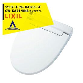 リクシル|温水洗浄暖房便座 シャワートイレ KAシリーズ CW-KA21/BN8 壁リモコン カラー:オフホワイト