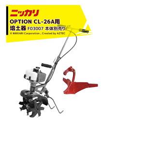 ニッカリ|超小型管理機 くわすけミニ用 培土器 F03007