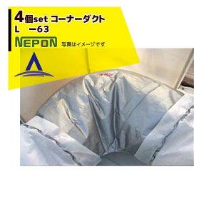 【ネポン】<4個セット品>部品 コーナーダクト L -63 折径630用 RE0000104