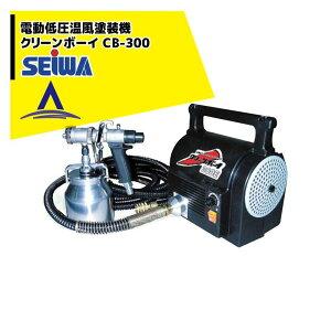 精和産業|塗装機 低圧温風塗装機 クリーンボーイ CB-300E 空気量1500〜3200L/分 標準セット